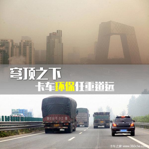 《穹顶之下》共呼吸卡车环保任重道远