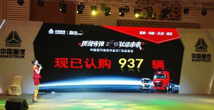 重汽办豪沃T系列品鉴会现场签单937台