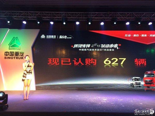 豪沃T系品鉴会进入广西现场售车627辆