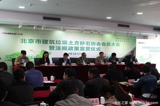 福田戴姆勒助力洁净北京智领绿色渣运