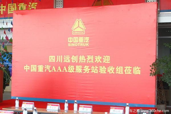 四川远创获荣重汽全国首家AAA级服务站