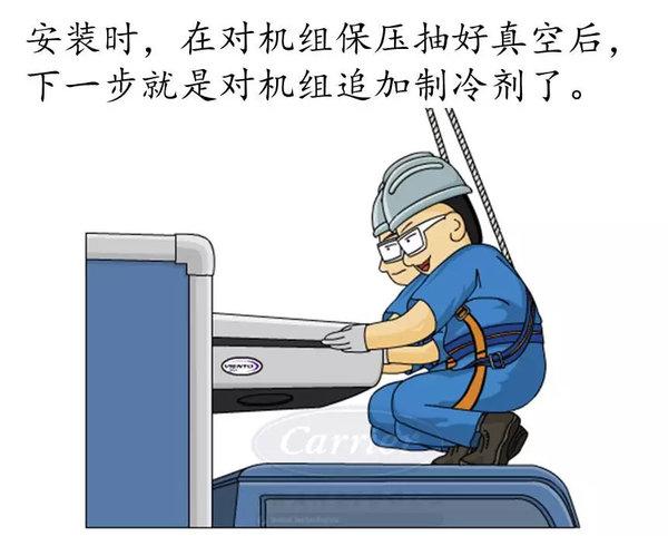 冷藏车制冷剂学问大开利教你正确使用