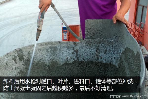 洗洗更健康 混凝土搅拌车变重为哪般?