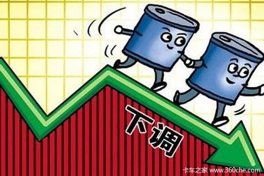第八次下调 国内油价下周或迎'五连跌'