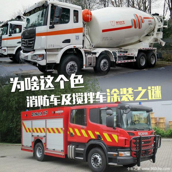 为啥这个色消防车及搅拌车的涂装之谜