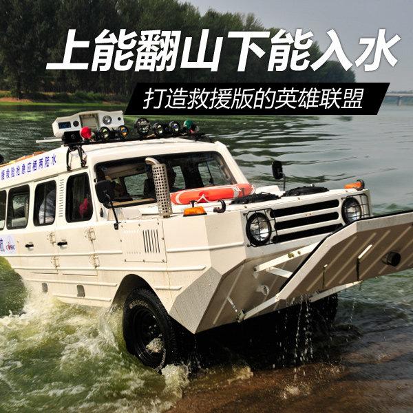 上能翻山下能入水救援车版的英雄联盟