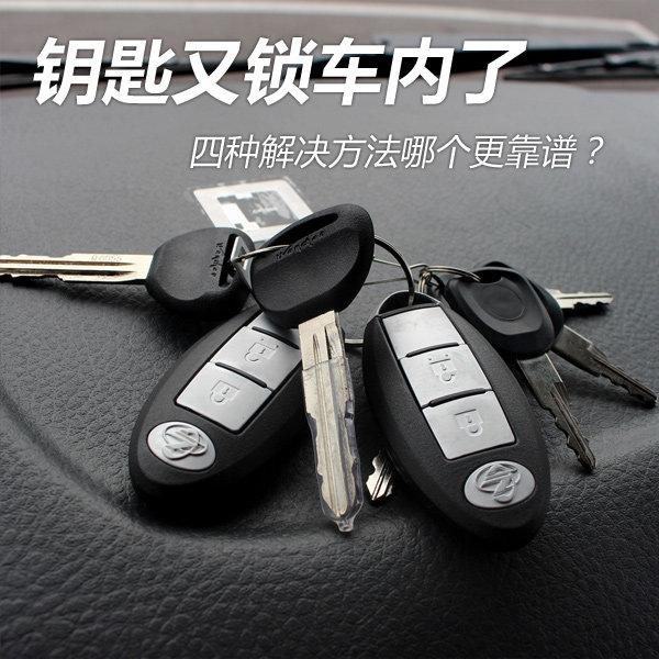 钥匙锁车内怎么办?四种解决方法您来选