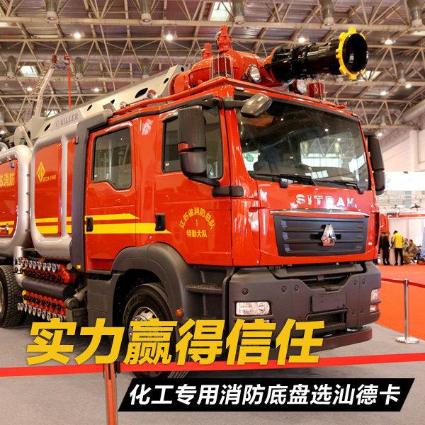 捷达情定汕德卡民族品牌消防车不是梦