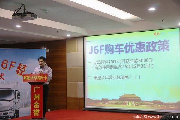 发力专用车市场解放J6F举行广州推介会