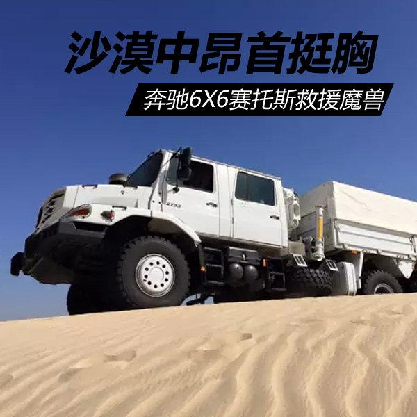 沙漠中昂首挺胸奔驰6X6赛托斯救援魔兽