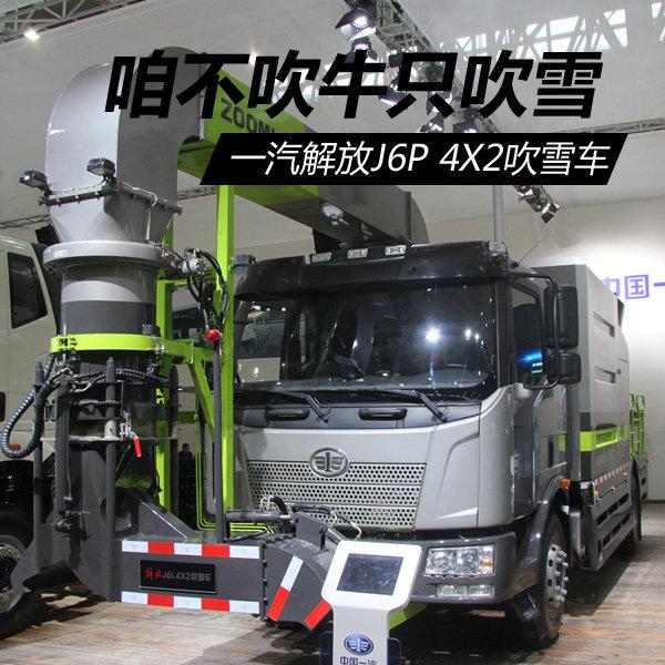 武汉车展:不吹牛爱吹雪解放4X2除雪车