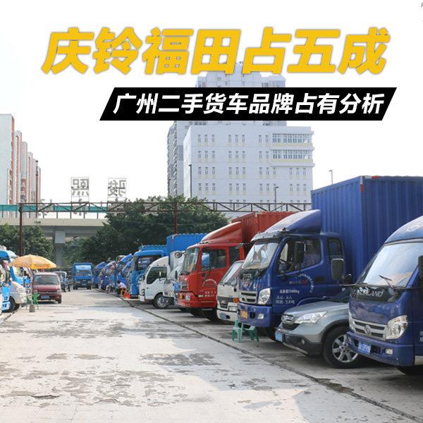 五十铃最受欢迎 广州二手货车市场调查高清图片