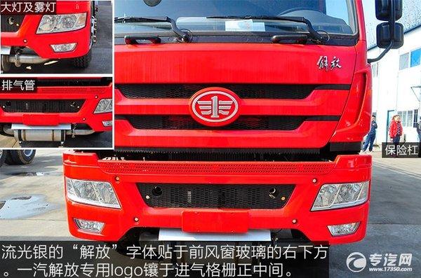 外型强悍解放新悍威8x2油罐车外观评测