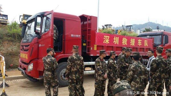 赴深圳救灾15辆创虎自卸交付武警部队