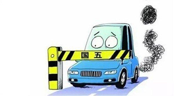 多少車主受傷了?國五排放實施時間確定