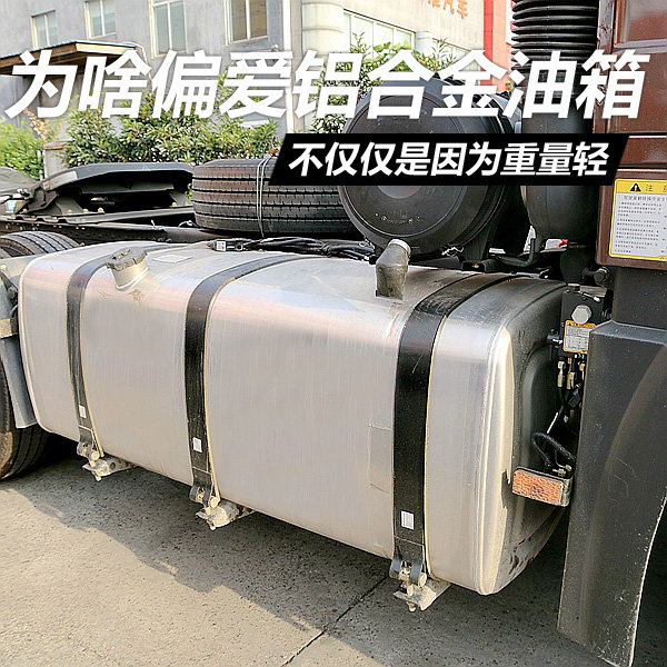 为啥偏爱铝合金油箱?不只因为重量轻