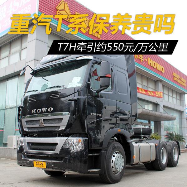 T7H约550元/万公里重汽T系保养费一览