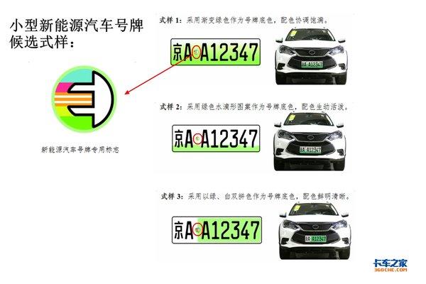 新能源汽车号牌问世 哪个是你的最爱高清图片
