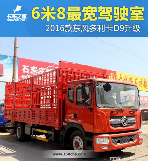 驾驶室最宽的6米82016款多利卡D9升级