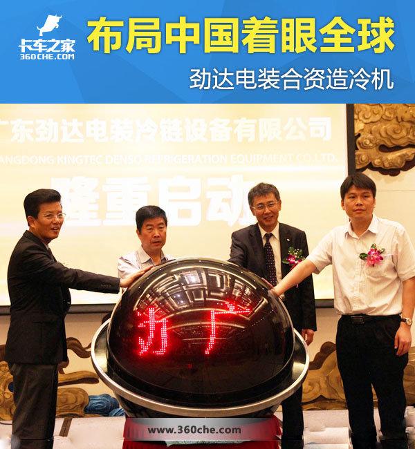 布局中国着眼全球劲达电装合资造冷机