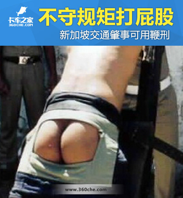 不守规矩打PP新加坡酒驾处罚可用鞭刑