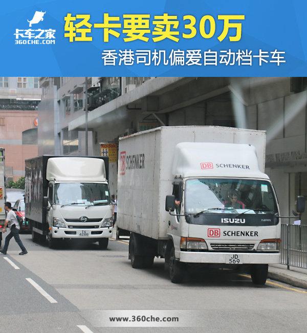 轻卡要卖30万香港司机偏爱自动档卡车