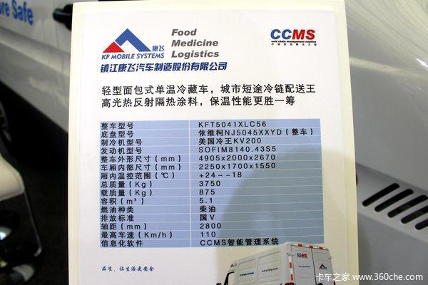 方便进市区 康飞VAN冷藏车容积5.1立方