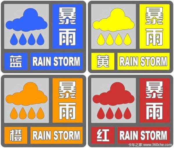 看懂能救你一命灾害性天气要及时预防