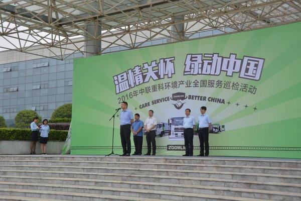 中联重科环卫装备全国巡检服务正式启动
