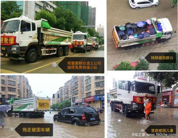 洪水当前:哪些卡车企业参与了抗洪抢险