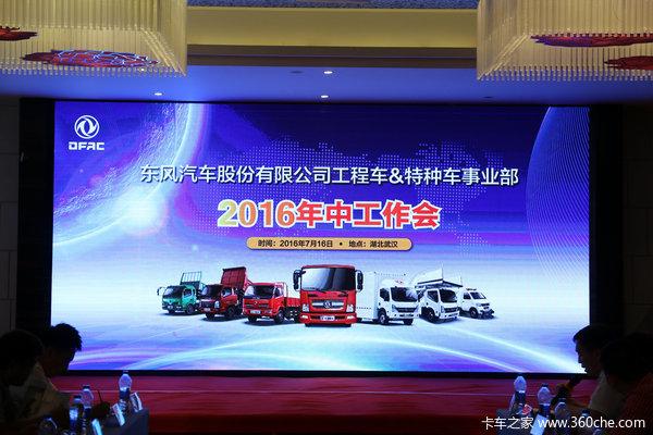 定位清晰看工程车&特种车事业部年中会