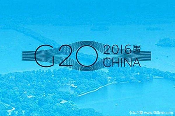 杭州9月G20峰会物流停运14天工厂禁产