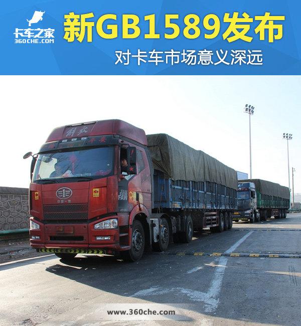 2016版GB1589来了!7月26日已正式发布