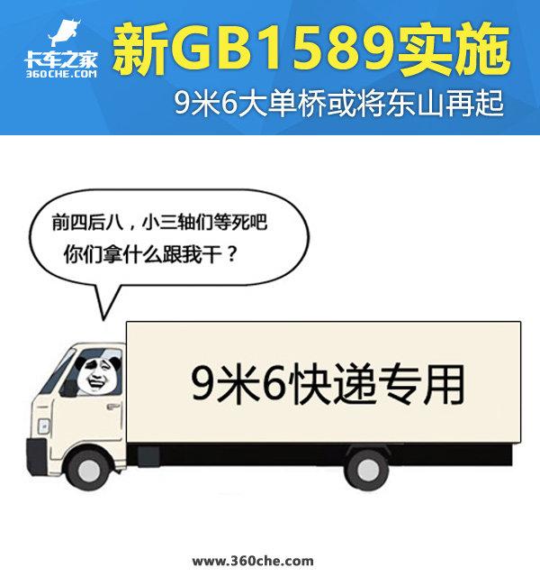 新GB1589实施9.6米大单桥或将东山再起
