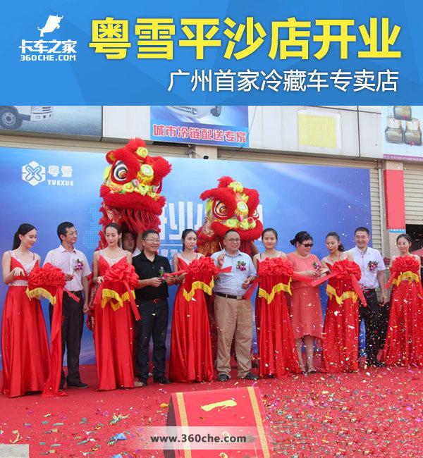 广州首家冷藏车专卖店 粤雪平沙店开业