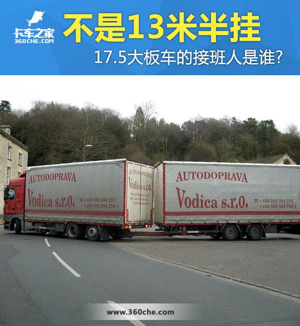 不是13米半挂17.5大板车的接班人是谁?