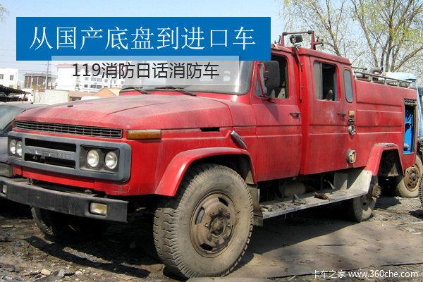 从国产底盘到进口底盘消防日话消防车