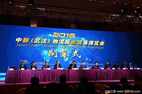 大咖齐聚中国专用车发展国际论坛开幕