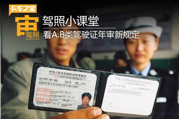 驾照课堂7:看A、B类驾驶证年审新规定