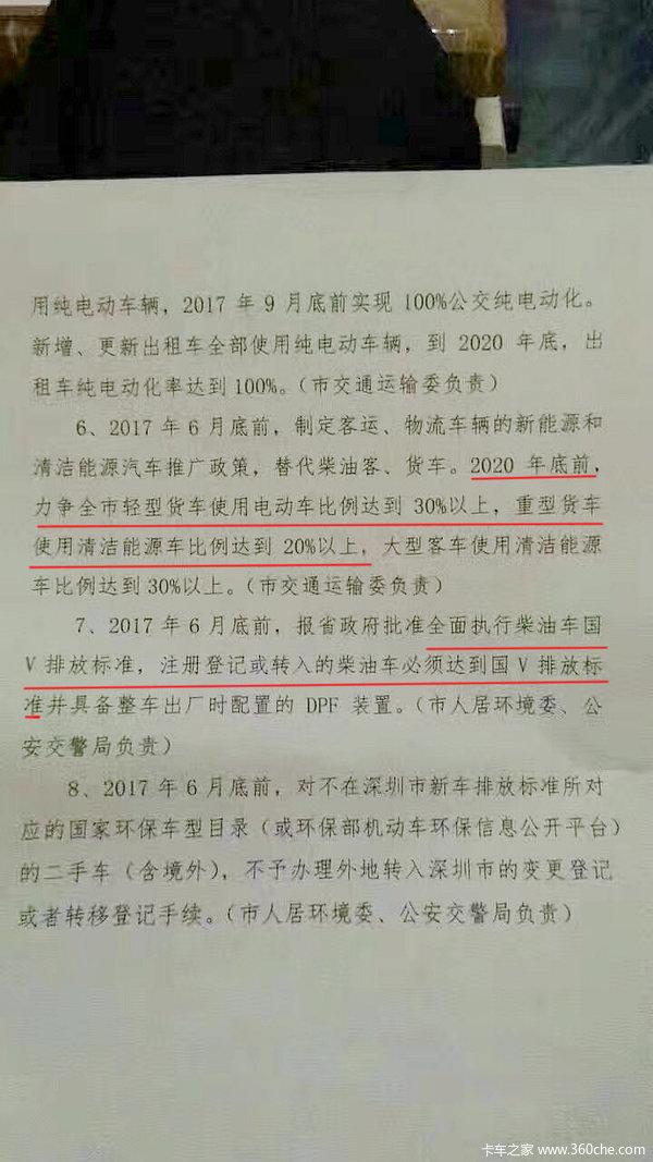 国六都没用深圳从今年开始淘汰柴油车
