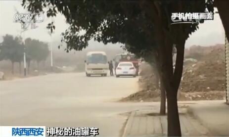 陕西:城中村暗藏罐车开起非法加油站
