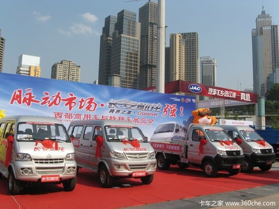 长安集团与大众商用车洽谈合作生产卡车高清图片