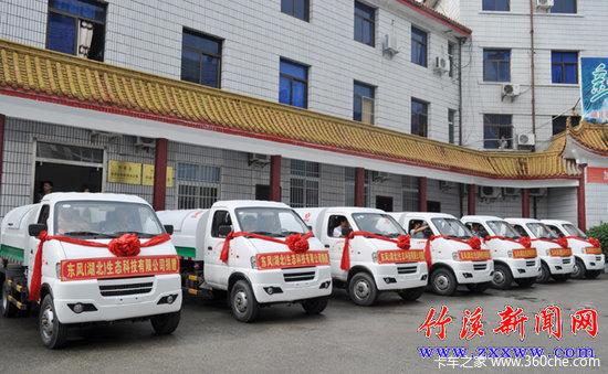 东风商用车公司向黄冈市捐赠15辆环卫车图片